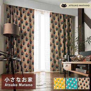 カーテン ATSUKO MATANO マタノアツコ 小さな家 / オーダーサイズ (メーカー別送品)|reform-myhome