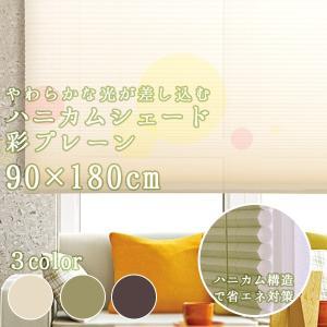 柔らかい光が差し込むスクリーン ハニカムシェード 彩 プレーン / 90×180cm (メーカー別送品)|reform-myhome