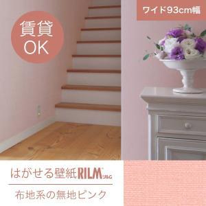 壁紙 シール壁紙 貼ってはがせる はがせる壁紙RILM 93cm幅オーダーカット 102 布地調の無地ピンク 返品・交換不可 reform-myhome
