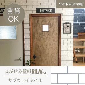 壁紙 シール壁紙 貼ってはがせる はがせる壁紙RILM 93cm幅オーダーカット 580 サブウェイタイル 返品・交換不可 reform-myhome