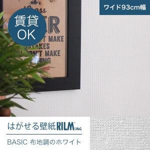 壁紙 シール壁紙 貼ってはがせる はがせる壁紙RILMベーシック 93cm幅オーダーカット 910 布地調のホワイト 返品・交換不可 reform-myhome
