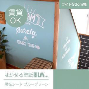 壁紙 シール壁紙 貼ってはがせる はがせる壁紙RILM 黒板シート壁紙 93cm幅オーダーカット b...