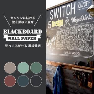 シール式 はがせる壁紙 RILM リルム黒板シート壁紙 1m切り売り 6種類
