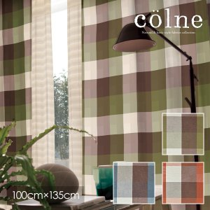 colne コルネ カーテン Carre / カレ 100×135cm (メーカー直送品)|reform-myhome