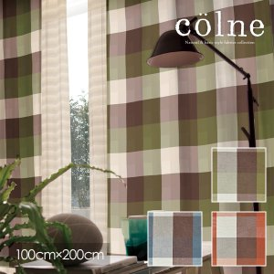 colne コルネ カーテン Carre / カレ 100×200cm (メーカー直送品) reform-myhome