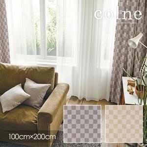 colne コルネ カーテン Checka / チェッカ 100×200cm (メーカー直送品)|reform-myhome