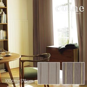 colne コルネ カーテン Chevron / シェブロン 100×178cm (メーカー直送品)|reform-myhome