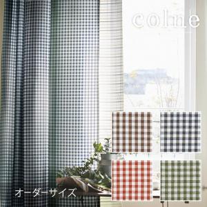 colne コルネ カーテン Gingham / ギンガム オーダーサイズ (メーカー直送品)|reform-myhome