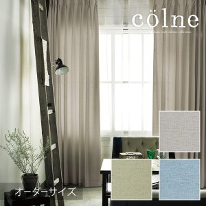 colne コルネ カーテン Pinhead / ピンヘッド オーダーサイズ (メーカー直送品)|reform-myhome