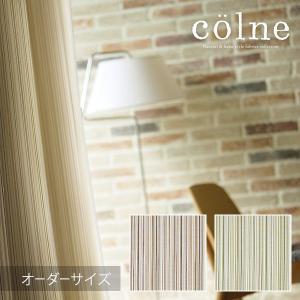 colne コルネ カーテン Saveur / サヴール オーダーサイズ (メーカー直送品)|reform-myhome