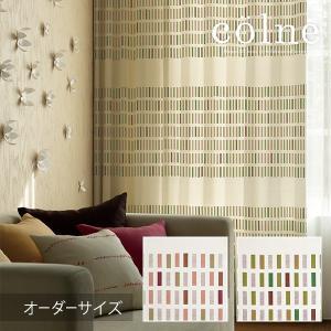 colne コルネ カーテン Tile / タイル オーダーサイズ (メーカー直送品)|reform-myhome