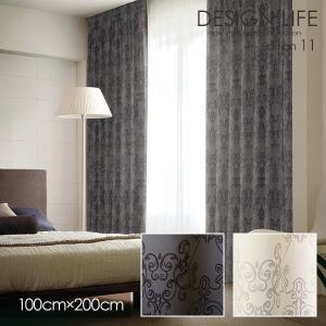 落ち着いたクラシックなテキスタイルデザイン。遮光2級のエレガントスタイルは寝室やリビングを落ち着いた...