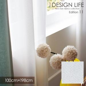 DESIGN LIFE11 デザインライフ カーテン CRYSTA / クリスタ 100x198cm (メーカー直送品)|reform-myhome