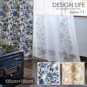 DESIGN LIFE11 hjarta デザインライフ カーテン イエッタ CUCO / クコ 100×135cm (メーカー直送品)|reform-myhome