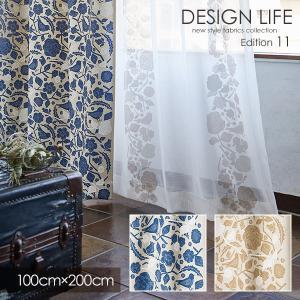 DESIGN LIFE11 hjarta デザインライフ カーテン イエッタ CUCO / クコ 100×200cm (メーカー直送品)|reform-myhome
