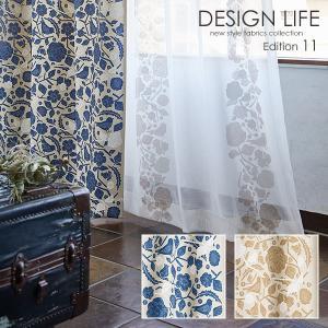 DESIGN LIFE11 hjarta デザインライフ カーテン イエッタ CUCO / クコ オーダーサイズ (メーカー直送品)|reform-myhome