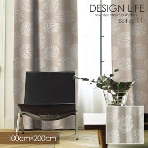 ランダムな形の石ころを重くならないように整然と散りばめたデザインの遮光3級カーテン。落ち着いた色合い...