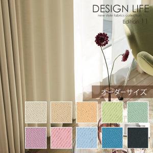 DESIGN LIFE11 デザインライフ カーテン PRIME2 / プライム2 オーダーサイズ (メーカー直送品)|reform-myhome