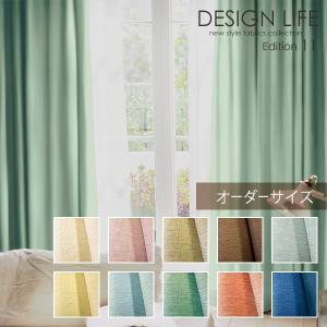 DESIGN LIFE11 デザインライフ カーテン SERA / セーラ オーダーサイズ (メーカー直送品)|reform-myhome