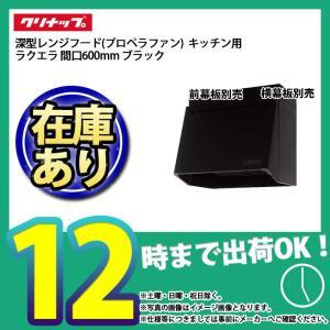 *  [ZRP60NBB12FKZ-E] クリナップ 深型レンジフード(プロペラファン) キッチン 台所用 換気扇 あすつく|reform-peace