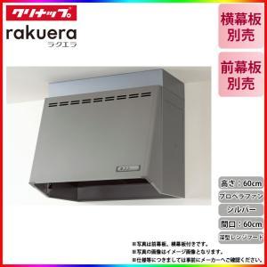 ★[ZRP60NBB12FSZ-E] クリナップ 深型レンジフード(プロペラファン) キッチン 台所用 換気扇 条件付送料無料|reform-peace