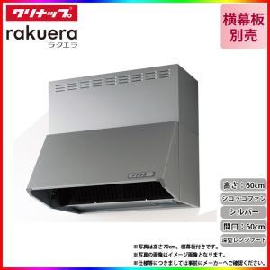 ★[ZRS60NBC12FSZ-E] クリナップ 深型レンジフード(シロッコファン) キッチン 台所用 換気扇 条件付送料無料|reform-peace