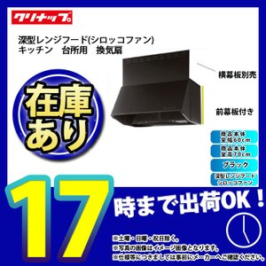 *  [ZRS60NBD12FKZ-E] クリナップ 深型レンジフード(シロッコファン) キッチン 台所用 換気扇 あすつく|reform-peace