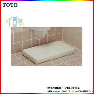 [A500] TOTO スワレット用 踏み台 和風 洋トイレ レビューを書いて送料無料 reform-peace