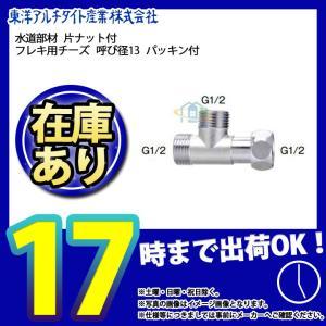 *  [T4NTZ] 水道部材 片ナット付 フレキ用チーズ 呼び径13 パッキン付 あすつく reform-peace
