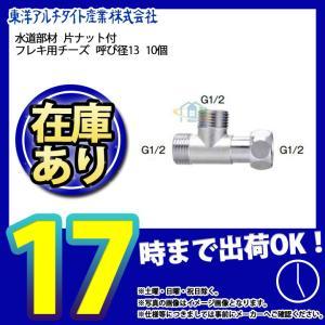 *  [T4NTZ_10個] 水道部材 片ナット付 フレキ用チーズエルボ 呼び径13 パッキン付 小箱売り(10個入) あすつく reform-peace