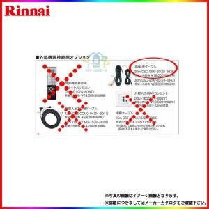 [DSC-1200-20] リンナイ 浴室テレビ用 AV延長ケーブル 20M|reform-peace