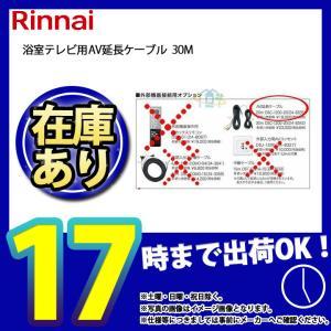 *  [DSC-1200-30] リンナイ 浴室テレビ用 AV延長ケーブル 30M あすつく|reform-peace