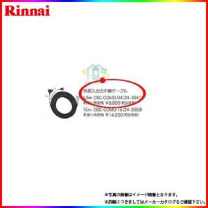 [DSC-COMO-04] リンナイ 浴室テレビ用 外部入出力中継ケーブル 4.5M|reform-peace