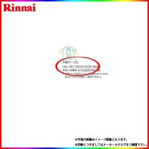 [DST-1201A-15] リンナイ 浴室テレビ用 中継ケーブル 15M|reform-peace