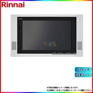[DS-1201HV(A)] リンナイ 浴室テレビ 12インチ 防水TV メーカー1年保証|reform-peace