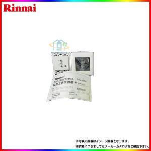 [DSJ-1200] リンナイ 浴室テレビ用 外部入力用AVコンセント|reform-peace