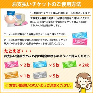 [PAY-TICKET-1] 【1円チケット】お支払い用 工事費 見積もり|reform-peace|02