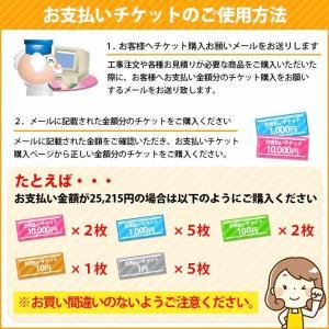 [PAY-TICKET-1] 【1円チケット】 工事費 お支払い用 チケット|reform-peace|02