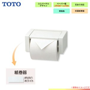 [YH51R:NW1] TOTO 一連紙巻器 紙巻器 ホワイト 芯ありタイプ|reform-peace
