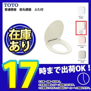 *  [TC290_SC1] TOTO 標準 普通便座 前丸便座 ふた付 あすつく|reform-peace