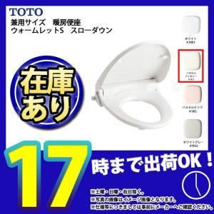 *  [TCF116_SC1] TOTO 兼用サイズ 暖房便座 ウォームレットS スローダウン アイボリー あすつく|reform-peace