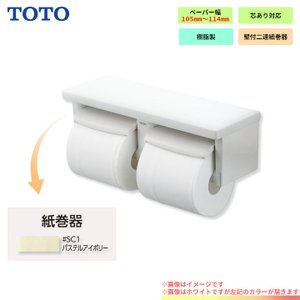 [YH650:SC1] 新品番♪ TOTO toto 紙巻器 棚付2連紙巻器 芯ありペーパー用 レビューを書いて送料無料|reform-peace