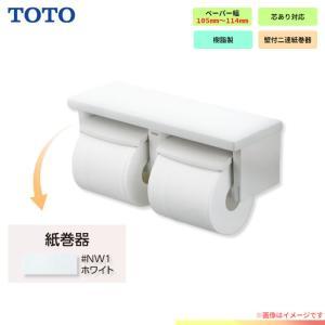 [YH650:NW1] 新品番♪ TOTO toto 紙巻器 棚付2連紙巻器 芯ありペーパー用 レビューを書いて送料無料|reform-peace