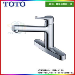 [TKGG33E] 旧品番TKJ33U3S TOTO キッチン水栓 シングルレバー ツ−ホールタイプ 蛇口 レビューを書いて送料無料|reform-peace
