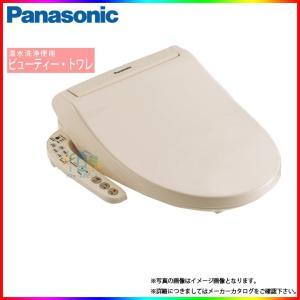 [CH931SPF] Panasonic パナソニック 温水洗浄便座 ウォシュレット ビューティ・トワレ 貯湯式 激安 レビューを書いて送料無料|reform-peace