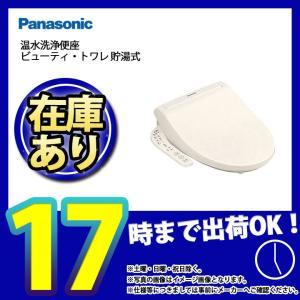 *  [CH931SPF] Panasonic パナソニック 温水洗浄便座 ビューティ・トワレ 貯湯...