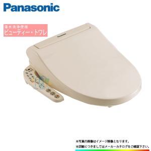 *  [CH931SPF] パナソニック 温水洗浄便座 ビューティトワレ 貯湯式 暖房便座 あすつく