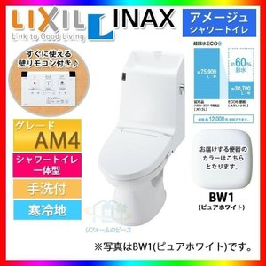 [BC-360PU:BW1+DT-M184PMW:BW1] INAX リクシル アメージュ トイレ 便器 AM4 床上排水 排水芯155mm 手洗付 レビューを書いて送料無料|reform-peace