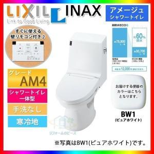 [BC-360PU:BW1+DT-M154PMW:BW1] INAX リクシル アメージュ トイレ 便器 AM4 床上排水 排水芯155mm 手洗なし レビューを書いて送料無料|reform-peace