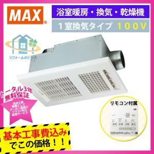 [BS-161H+KOJI] MAX 浴室暖房換気扇 1室換気 100V (同等品 UFD-111A...